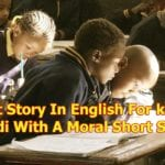 Short Story In English For kids in Hindi With A Moral Short Story